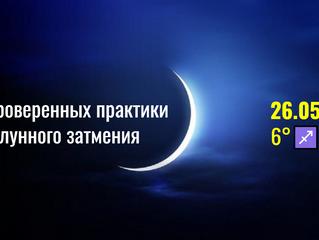 4 проверенных практики полного лунного затмения 26.05.2021
