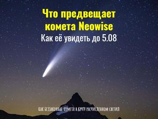 Что предвещает комета Neowise и Как её увидеть до 5.08