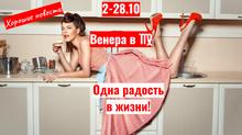 2-28.10 Венера в Деве: одна радость в жизни - хорошие новости!
