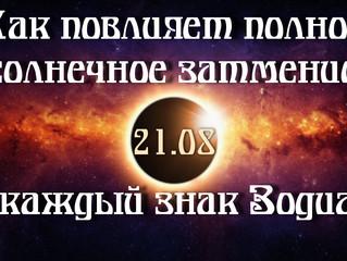 Магия солнечного затмения: ритуалы и практики
