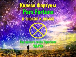 Как найти УДАЧУ в своём гороскопе ⊕ Колесо Фортуны - Pars Fortunaв знаках и домах