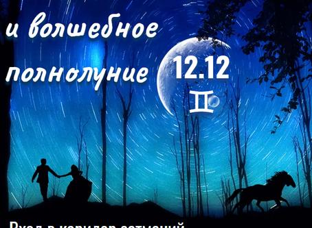 12.12 Романтическое и волшебное Полнолуние - вход в коридор затмений