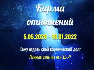 Карма отношений - Кому отдать свой кармический долг  5.05.2020 - 18.01.2022