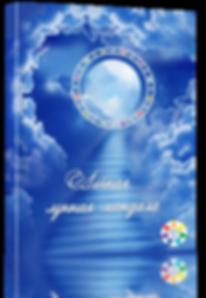 Лунная Мандала - сакральная тайна женской души Путеводитель по вашей счастливой женской судьбе: • Какое ваше женское предназначение • Ваш личный способ управления эмоциями • Как настроить ваш естественный лунный ритм жизни • 3 персональных лунных практики для создания и поддержания семьи
