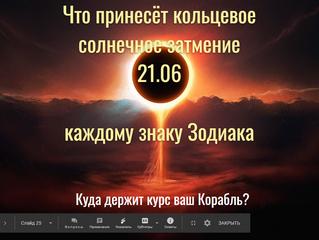 Что принесёт кольцевое солнечное затмение  21.06  каждому знаку Зодиака