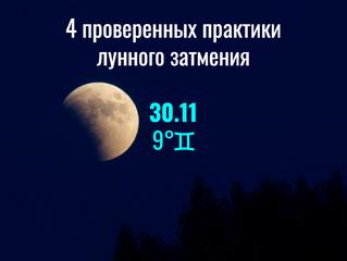 4 проверенных практики полутеневого лунного затмения 30.11.2020