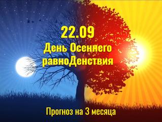 22.09 Осеннее равноденствие: стойкость и терпение - прогноз до 22.12