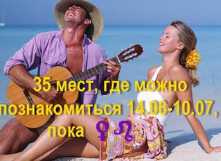35 мест, где знакомиться с 14.06 по 10.07 пока Венера в знаке Льва