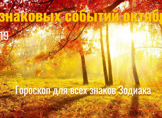 13-14.10 Яростное и роковое полнолуние в 21°♈