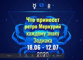 Что принесет ретро Меркурий каждому знаку Зодиака 18.06 - 12.07.2020