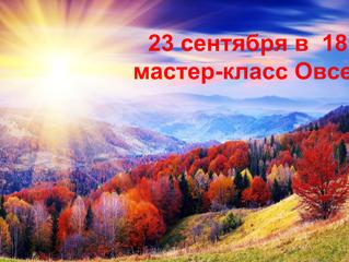 Осеннее равноденствие: обычаи, ритуалы, практики и прогноз