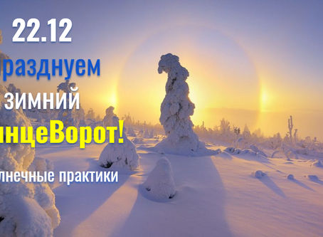 22.12 празднуем зимний СолнцеВорот и 45000 подписчиков на канале! Ура!