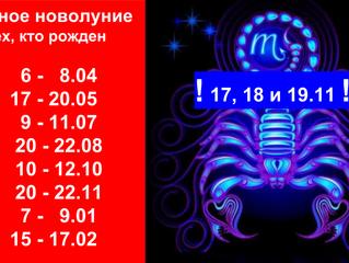 Ядерное новолуние 18.11 в Скорпионе
