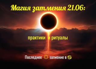 Магия солнечного затмения 21.06: ритуалы и практики