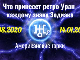 Что принесет ретро Уран каждому знаку Зодиака  15.08.2020 - 14.01.2021