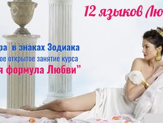 Венера  в знаках Зодиака: 12 языков Любви