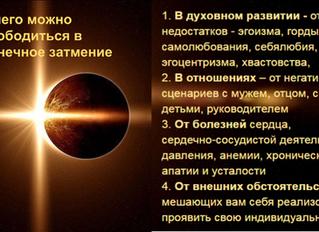 Магия солнечного затмения 2.07: ритуалы и практики