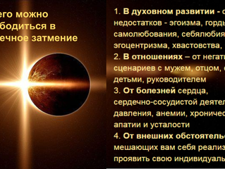 Магия солнечного затмения 6.01: ритуалы и практики
