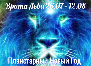 Врата Льва и Планетарный Новый Год 26.07-12.08 - сила двойного Солнца