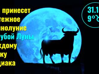 31.10 Мятежное полнолуние Голубой Луны - фейерверк эмоций и страстей