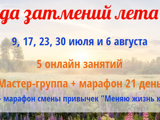 Главные темы затмения 13.07: что нужно уравновесить