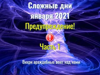 Сложные дни января 2021 - Предупреждение! Часть 1 - Вихри враждебные веют над нами