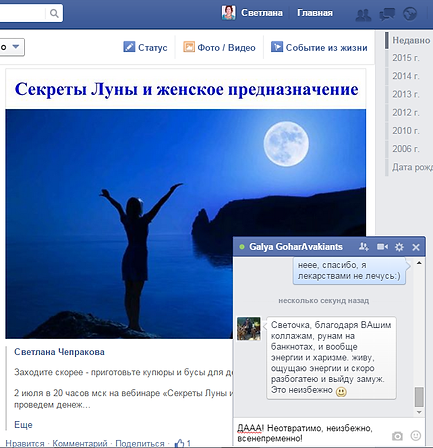 Нам пишут в facebook