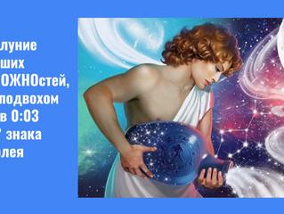 5 знаковых событий февраля 2019 - астропрогноз для всех знаков Зодиака