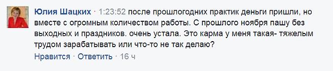 Юлия Шацких.png