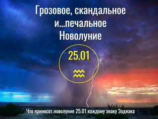 Грозовое, Скандальное и Печальное Новолуние 25.01 в 5°♒