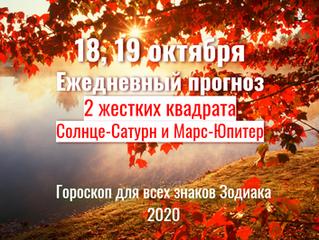 18 и 19 октября 2020 - Ежедневный прогноз для всех знаков Зодиака