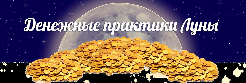 денежные практики Луны шапка1.png