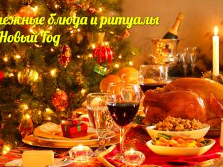 Денежные блюда и ритуалы на Новый Год для изобилия и процветания