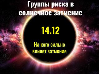 """Группы риска в """"марсианское"""" полное затмение 14.12"""