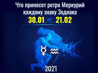 Что принесет до 21.02.2021 ретро Меркурий ☿ ♒ каждому знаку Зодиака