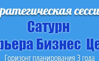 Ретроградный Плутон 22.04 - 1.10.2018 - Чёрная метка