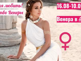 16.08 - 10.09.2021 Венера в Весах: Время любить - Царство Венеры