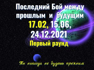 Последний Бой между прошлым и будущим - главный конфликт года 17.02 - Первый раунд