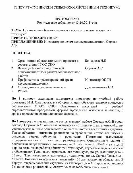 Протокол РС 1.jpg