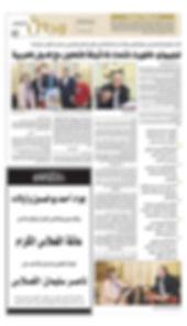 Presse_koweit_salon_international_du_dro