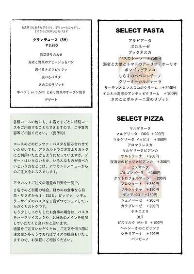 20200117新メニュー完成_page-0003.jpg