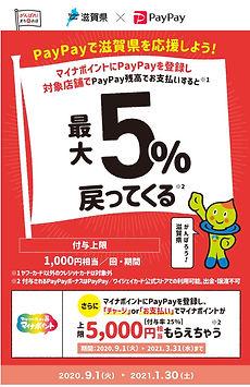 滋賀県キャンペーン.jpg