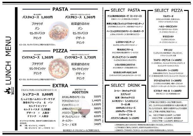 20200909ランチメニュー改定.jpg