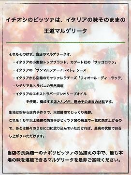 スクリーンショット 202009119マルゲリータ推し.png