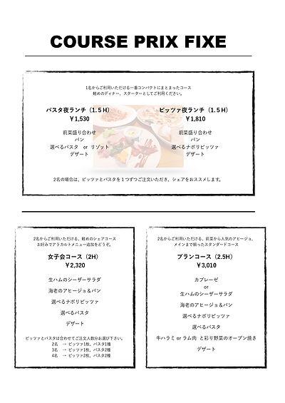 20200117新メニュー完成_page-0002.jpg
