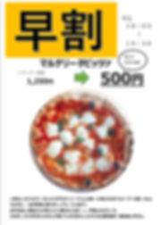 A3ピッツァ500円縦書き.jpg