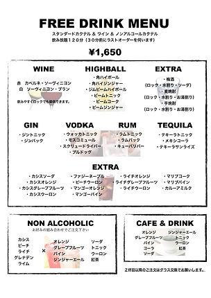 飲み放題メニュー_pages-to-jpg-0001.jpg