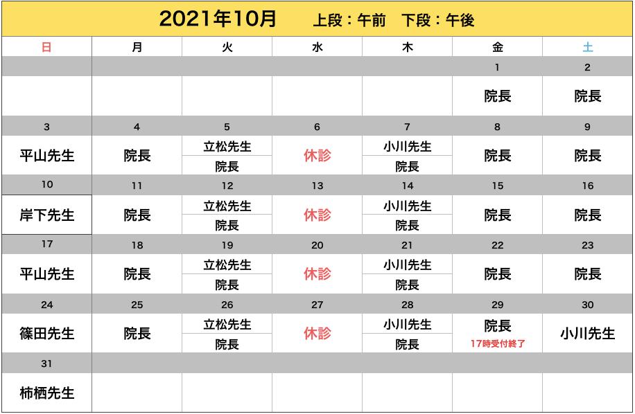 スクリーンショット 2021-09-02 11.10.57.png