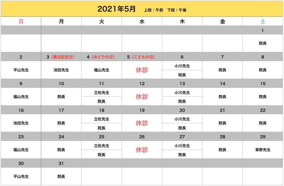 スクリーンショット 2021-05-02 11.22.55.png