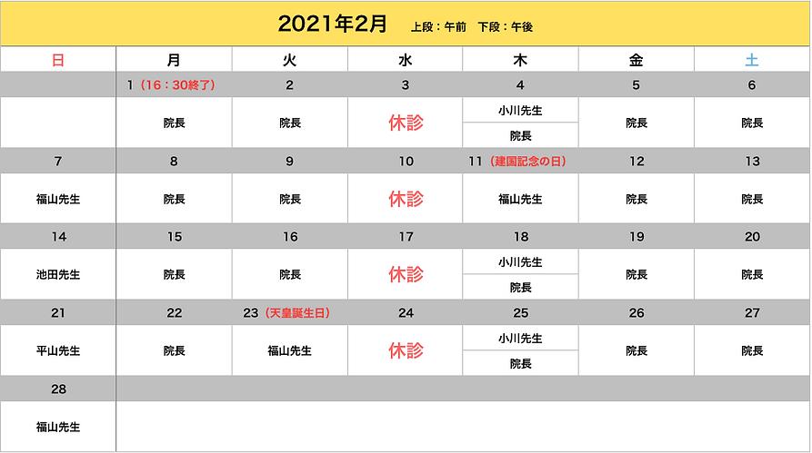 スクリーンショット 2021-01-12 16.24.14.png